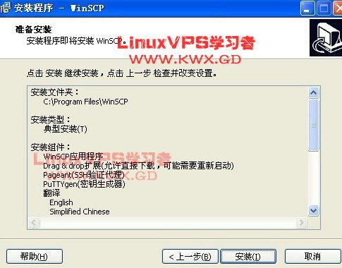 winscp-07.jpg