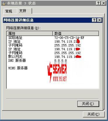 win2003-ip-6.jpg