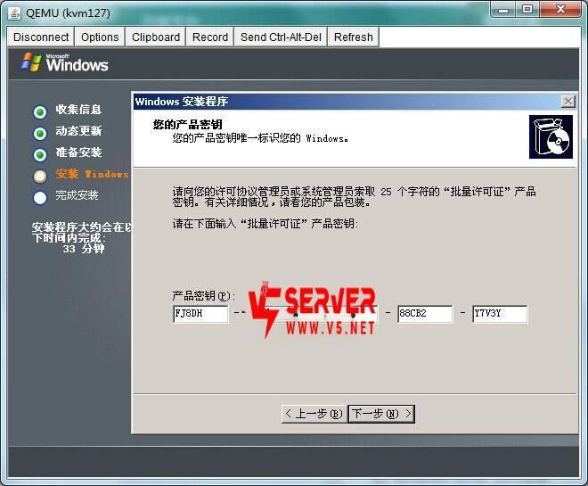 windows-2003-kvm-13.jpg