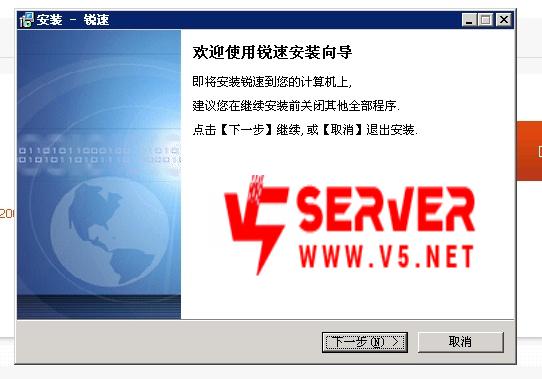 win-serverspeeder-3.png
