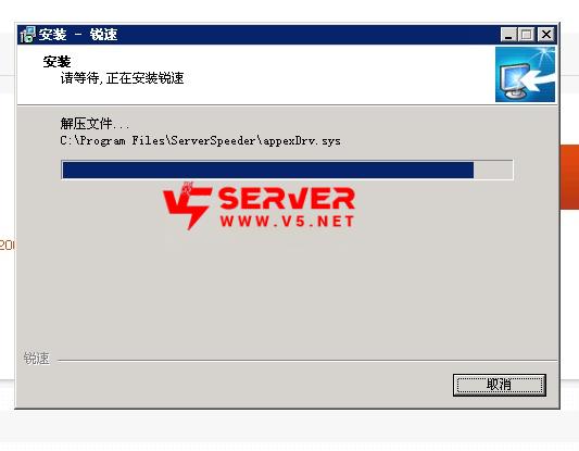 win-serverspeeder-4.png